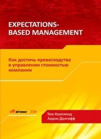 Expectations-Based Management. Том Коупленд, Аарон Долгофф