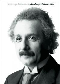 Эйнштейн. Уолтер Айзексон