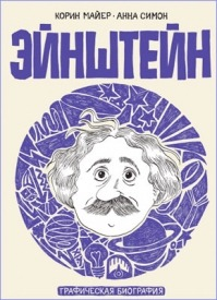 Эйнштейн. Графическая биография. Корин Майер, Анна Симон
