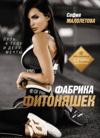 Фабрика фитоняшек. София Малолетова