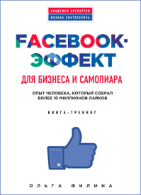 Facebook-эффект для бизнеса и самопиара. Ольга Филина