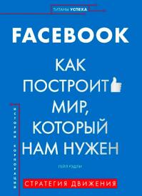 Facebook. Гэйл Рэдли