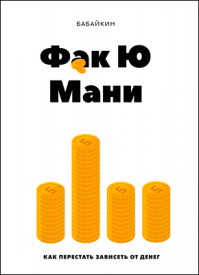 Фак Ю мани. Бабайкин