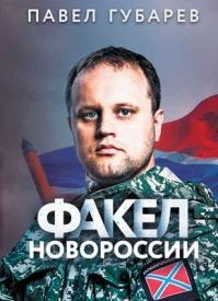 Факел Новороссии. Павел Губарев