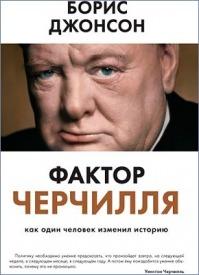 Фактор Черчилля. Борис Джонсон
