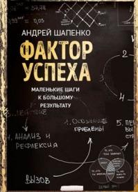 Фактор успеха. Андрей Шапенко