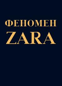 Феномен ZARA. Ковадонга О'Ши
