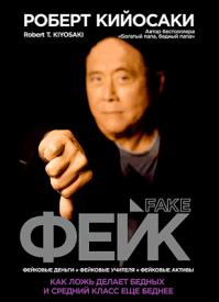 Фейк. Роберт Кийосаки