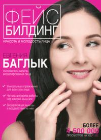 Фейсбилдинг: красота и молодость лица. Евгения Баглык
