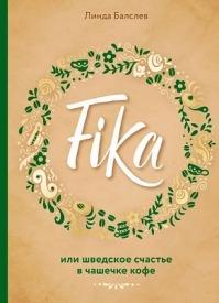 Fika, или Шведское счастье в чашечке кофе. Линда Балслев