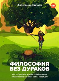 Философия без дураков. Александр Силаев