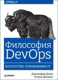 Философия DevOps. Дженнифер Дэвис, Кэтрин Дэниелс