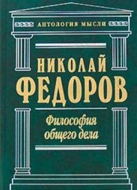 Философия общего дела (сборник). Николай Федоров