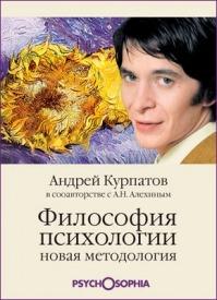 Философия психологии. Андрей Курпатов, Анатолий Алехин