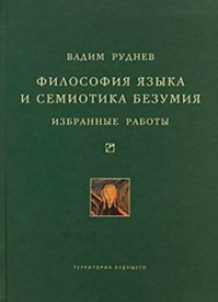 Философия языка и семиотика безумия. Избранные работы. Вадим Руднев