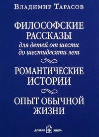 Философские рассказы для детей. Владимир Тарасов