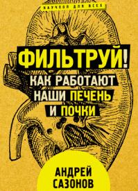 Фильтруй! Андрей Сазонов