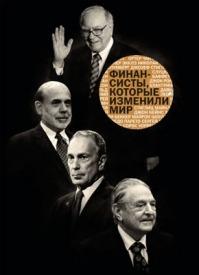 Финансисты, которые изменили мир. Сборник