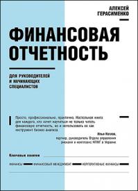 Финансовая отчетность. Алексей Герасименко