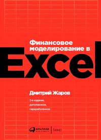 Финансовое моделирование в Excel. Дмитрий Жаров