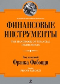 Финансовые инструменты. Коллектив авторов