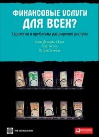 Финансовые услуги для всех? Ашли Демиргюч-Кунт, Торстен Бек, Патрик Хонован