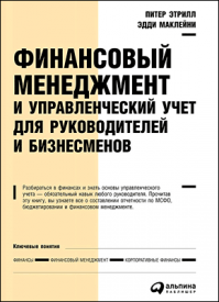 Финансовый менеджмент и управленческий учет. Эдди Маклейни, Питер Этрилл