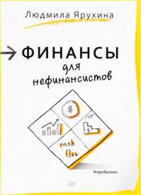 Финансы для нефинансистов. Людмила Ярухина