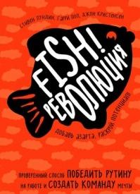 Fish!-революция. Гарри Пол, Стивен Лундин, Джон Кристенсен