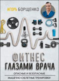 Фитнес глазами врача. Игорь Борщенко