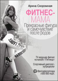 Фитнес-мама. Арина Скоромная