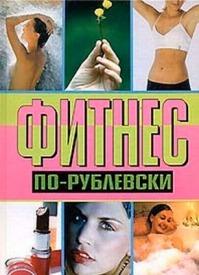 Фитнес по-рублевски. Оксана Хомски