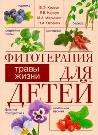 Фитотерапия для детей. В. Ф. Корсун, Е. В. Корсун, М. А. Малышко, Н. А. Огренич