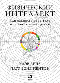 Физический интеллект. Клэр Дэйл, Патрисия Пейтон