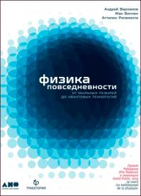 Физика повседневности. Жак Виллен, Андрей Варламов, Аттилио Ригамонти