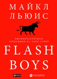 Flash Boys. Майкл Льюис