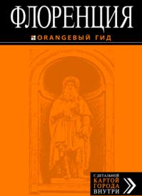 Флоренция. Лев Арье