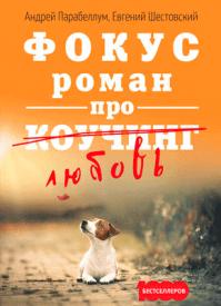 Фокус. Андрей Парабеллум, Евгений Шестовский