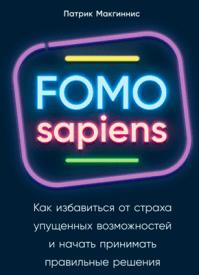FOMO sapiens. Патрик Макгиннис