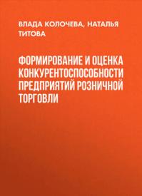 Формирование и оценка конкурентоспособности. Колочева Влада Владимировна, Титова Наталья Александровна
