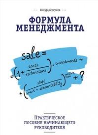 Формула менеджмента. Тимур Дергунов