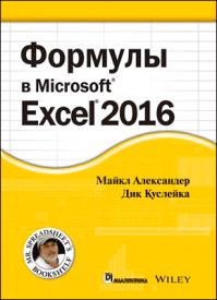 Формулы в Excel 2016. Дик Куслейка, Майкл Александер