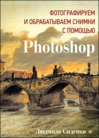 Фотографируем и обрабатываем снимки. Людмила Сиденко