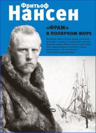 """""""Фрам"""" в полярном море. Фритьоф Нансен"""