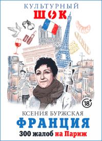 Франция. Ксения Буржская