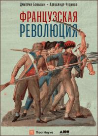 Французская революция. А. В. Чудинов, Д. Ю. Бовыкин