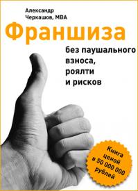 Франшиза без паушального взноса, роялти и рисков. Александр Черкашов