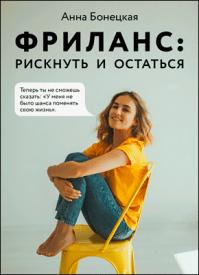 Фриланс. Анна Бонецкая