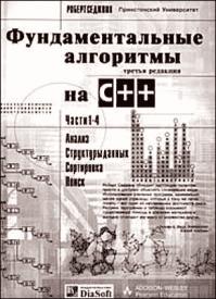 Фундаментальные алгоритмы на C++. Роберт Седжвик