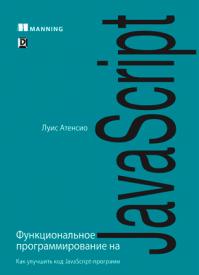 Функциональное программирование на JavaScript. Луис Атенсио